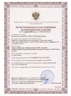 Astra Tech certificate