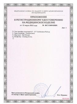 Регистрационное удостоверение Astra