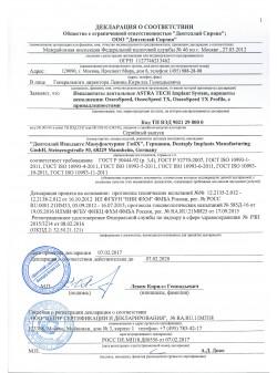 Декларация Astra Tech
