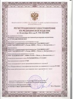 Регистрационное удостоверение Bioplate