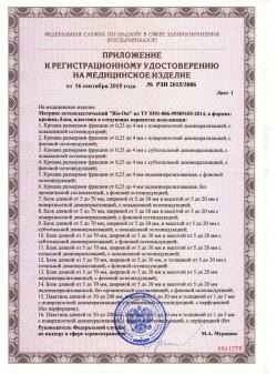 Регистрационное удостоверение BioOST