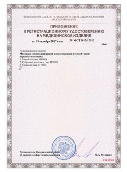 Botiss регистрационное удостоверение