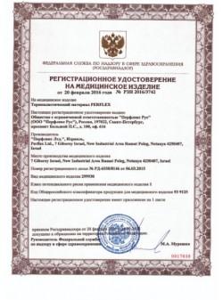 Регистрационное удостоверение Perflex