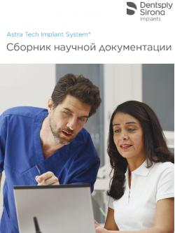 Научная документация