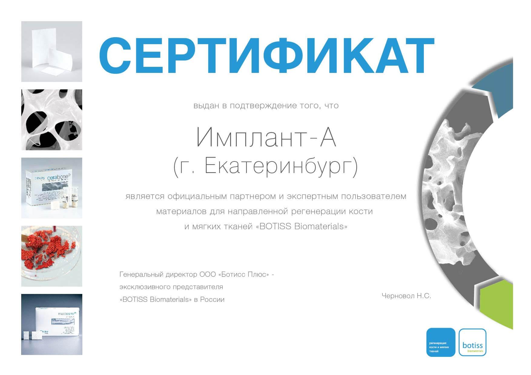 Сертификат партнера Botiss Имплант-А