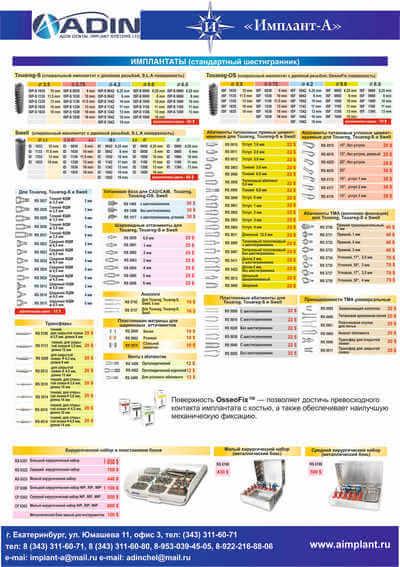 Имплантационные системы Adin
