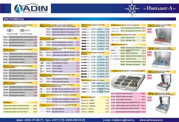 Стоматологические инструменты Adin